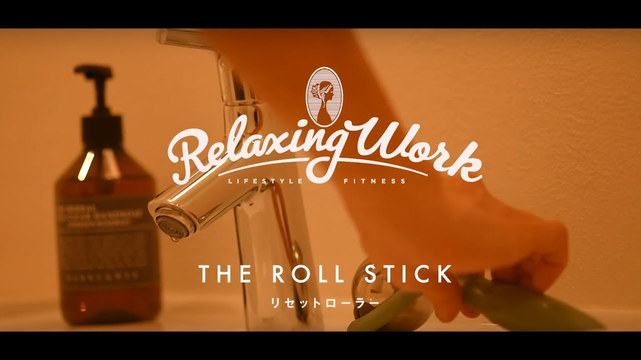 HATACHI RelaxingWork リセットローラーSTICK