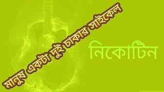 Dui Chakkar Cycle          Covered By নিকোটিন