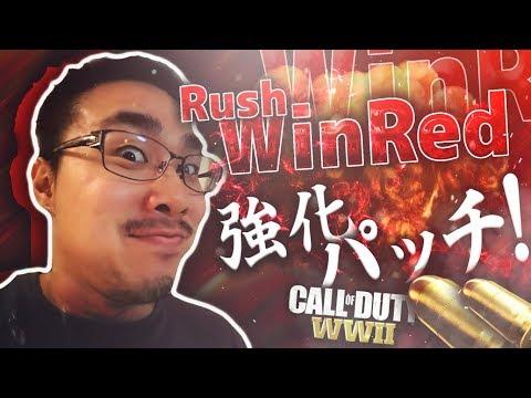 【CoD:WW2】WinRed強化パッチ!!@RushWinRed