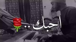 احبك - حسين الجسمي (عزفي )