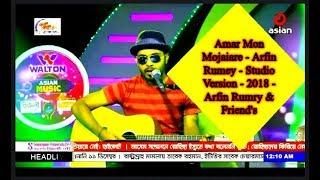 Video Amar Mon Mojaiare - Arfin Rumey - Studio Version - 2018 - Arfin Rumry & Friend's download MP3, 3GP, MP4, WEBM, AVI, FLV Agustus 2018