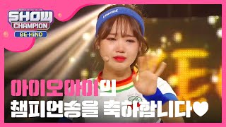 Video (Showchampion behind EP.25) Please Don't Cry  I.O.I download MP3, 3GP, MP4, WEBM, AVI, FLV Agustus 2017