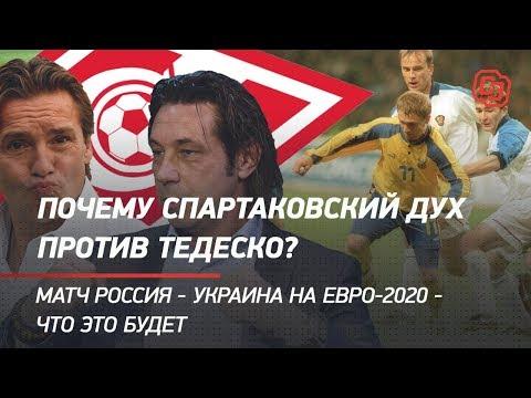 Спартаковский дух Vs Тедеско. Россия - Украина на Евро - что это будет. Лайв с Симоновым и Егоровым