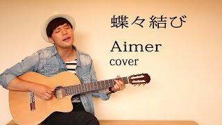 蝶々結び/Aimer(歌詞付フル)COVER