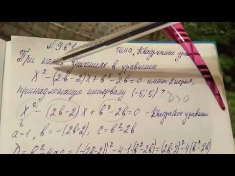 961 Алгебра 8 класс . При каких значениях уравнение имеет два корня принадлежащие интервалу