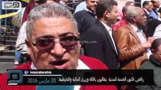 مصر العربية | رافضوا قانون الخدمة المدنية  يطالبون باقالة وزيرى المالية والتخيطيط