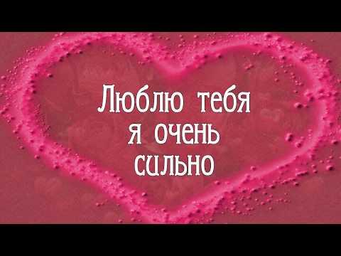Люблю тебя я очень сильно!