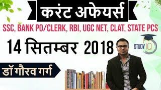 September 2018 Current Affairs in Hindi 14 September 2018 for SSC/Bank/RBI/NET/PCS/SI/Clerk/KVS/CTET