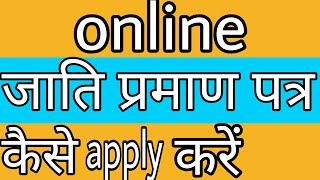 How to apply for jati praman patra online bihar