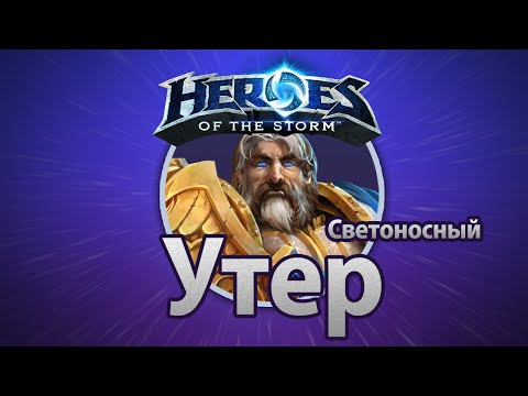 видео: heroes of the storm – Утер Светоносный