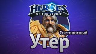 Heroes of the Storm – Утер Светоносный