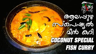 ALLEPPEY SPECIAL COCONUT FISH CURRY  THENGA ARACHA NADAN MEEN CURRY  KUTTANADAN MEEN CURRY