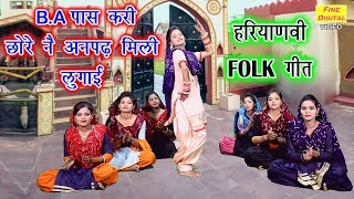 BA पास करी छोरे नै अनपढ़ मिली लुगाई - Haryanvi Lok Geet | Folk Song (गायिका मीनाक्षी मुकेश)
