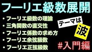 【フーリエ解析】フーリエ級数展開