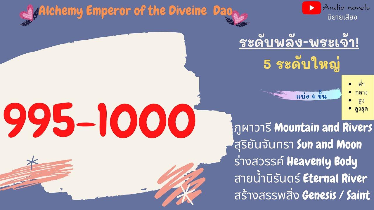 จักรพรรดิแห่งการปรุงยาวิถีสวรรค์ ตอนที่ 995 - 1000