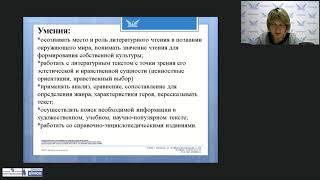 Развитие «чувства художественного слова» на уроках лит.чтения  (по учебнику авт. Е.И. Матвеева)