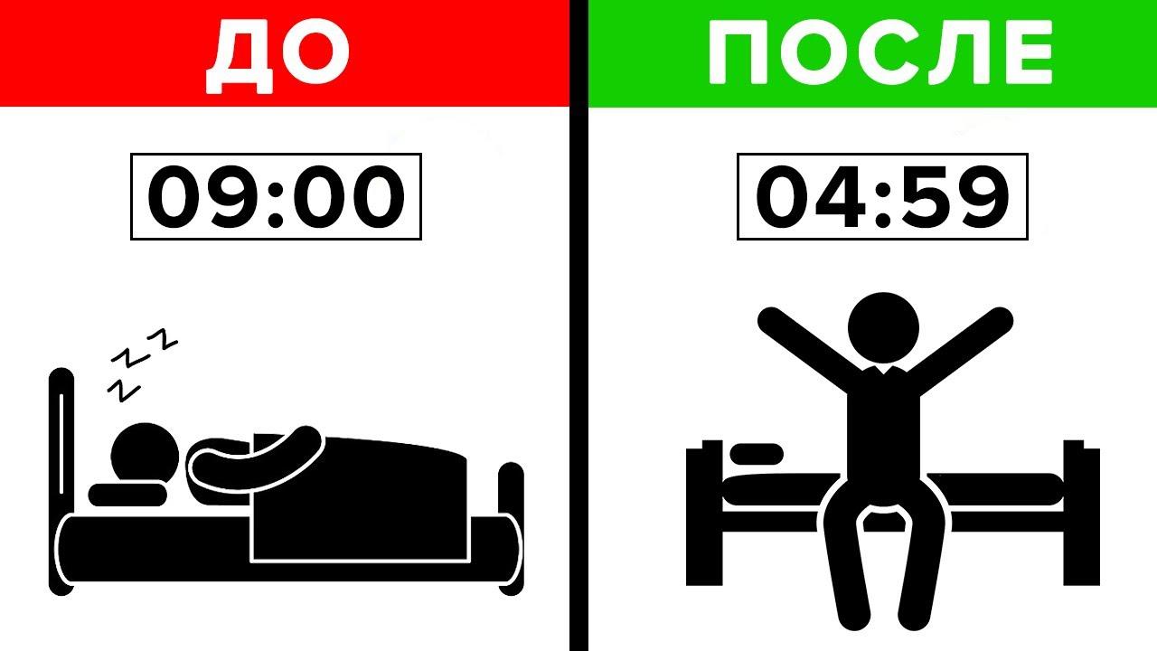 Как научиться просыпаться рано за 5 простых шагов | Лёгкое и быстрое пробуждение за 5 минут
