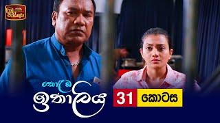Kolamba Ithaliya   Episode 31 - (2021-07-21)   ITN Thumbnail