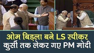 Om Birla takes charge as Speaker of 17th Lok Sabha PM Modi leads him to chair