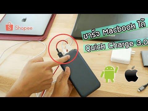 รีวิว Powerbank Quick Charge 3.0 + ชาร์จ Macbook ได้ | Xiaomi ZMI Powerbank