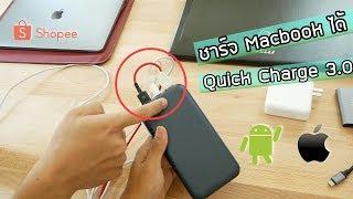 รีวิว Powerbank Quick Charge 3.0 + ชาร์จ Macbook ได้   Xiaomi ZMI Powerbank thumbnail