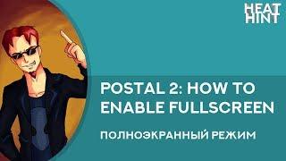 Как включить полноэкранный режим в Postal 2 | Игра запускается в окне | Решение