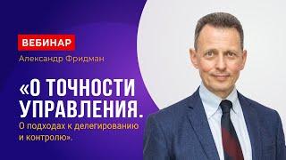 Вебинар Александра Фридмана «О точности управления».