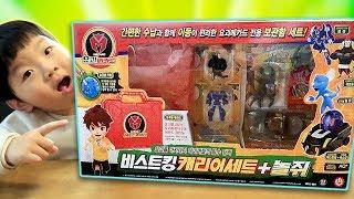 요괴메카드 독소갈 비스트킹 캐리어세트 장난감 대공개! …