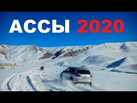 Ассы 2020. Путешествие в Зимнюю Сказку.
