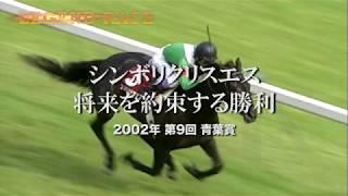 【競馬】【シンボリクリスエス】「将来を約束する勝利」02年青葉賞-netkeiba.com- thumbnail
