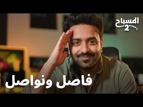 فاصل ونواصل | المسباح 2 - احمد شريف Ahmed Sharif