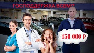 ✅Госпрограмма для нового автомобиля с 1 июня 2020 года