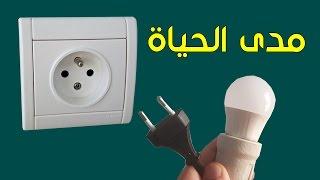 أحصل على كهرباء حقيقي في منزلك بدون دفع أي شئ ومدى حياتك كلها | أدهش عائلتك وبطريقة قانونية