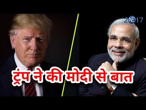 US President Donald Trump ने  PM Modi को किया Phone, India को बताया True Friend
