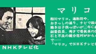 マリコ 1974年1月28日 - 1974年2月6日 浅野真弓がマリコ、木下清はクラ...