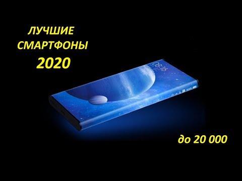 Лучшие Смартфоны 2020! Бюджет до 20000!