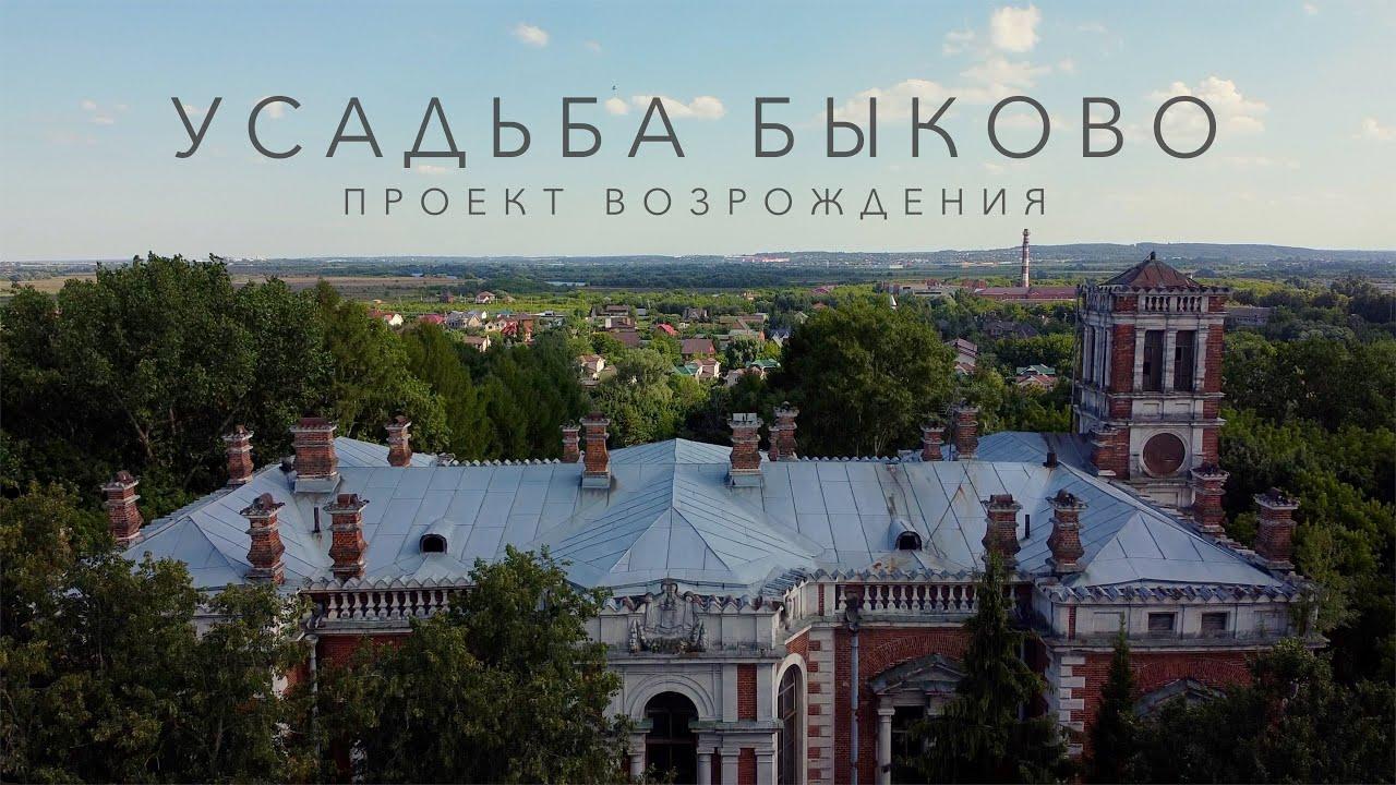 Усадьба Быково. Проект возрождения