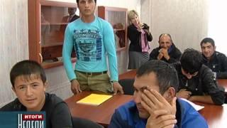 Курсы русского языка для мигрантов(В российских регионах постепенно начинают внедрять программу, призванную помочь найти общий язык местному..., 2012-10-21T02:43:53.000Z)