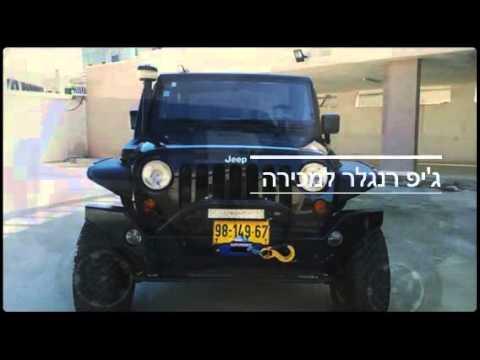 מרענן ג'יפ רנגלר למכירה - YouTube LF-09