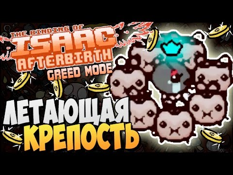 ЛЕТАЮЩАЯ КРЕПОСТЬ ► The Binding of Isaac: Afterbirth [Greed]
