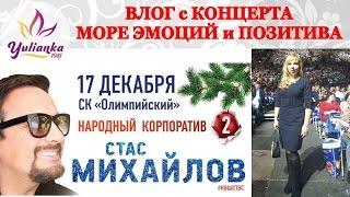 МЫ на НАРОДНОМ КОРПОРАТИВЕ - 2. Концерт СТАСА МИХАЙЛОВА в Олимпийском #нашСтас