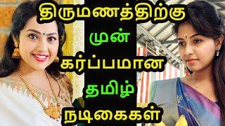 திருமணத்திற்கு முன் கர்ப்பமான தமிழ் நடிகைகள்| Tamil Cinema News | Kollywood Latest