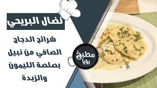 شرائح الدجاج الصافي من نبيل بصلصة الليمون والزبدة - نضال البريحي