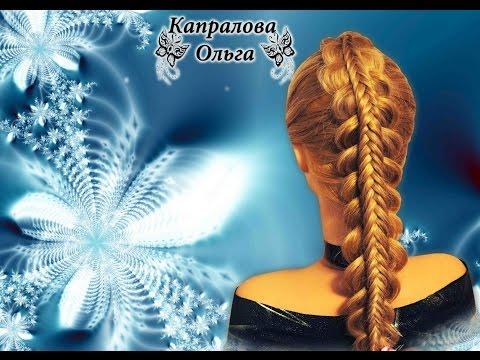Прическа Двойная коса. Плетение Колосок. Рыбка. Beautiful braids Kapralova Olga