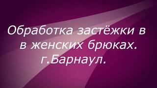 видео Пошив брюк в Барнауле
