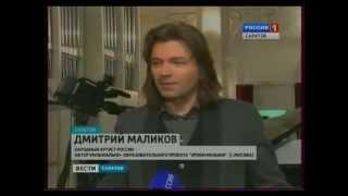 Дмитрий Маликов дал открытый урок музыки