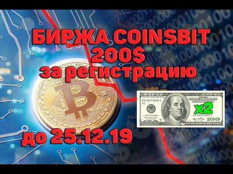 УСПЕЙ заработать 200$ (2000 токенов CNB) за простую регистрацию на бирже COINSBIT (AIRDROP 2019)