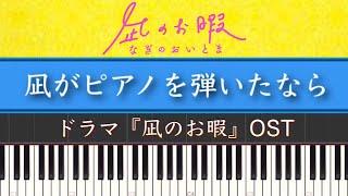 7月期(TBS系) 金曜夜10時ドラマ「凪のお暇」のサントラを耳コピしてカバ...