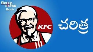 KFC చరిత్ర   KFC Success Story in Telugu   Colonel Sanders   Startup Stories