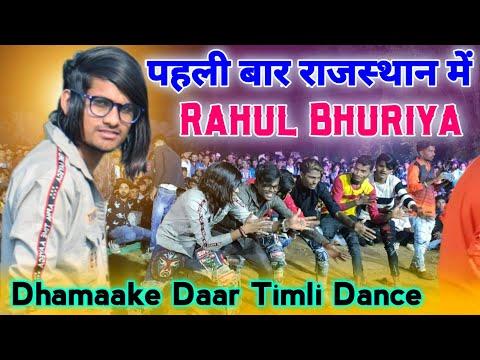 पहली बार राजस्थान में Timli Dance, Rahul Bhuriya RB Group
